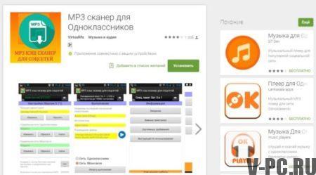 программа для скачивания музыки с одноклассников на планшет андроид