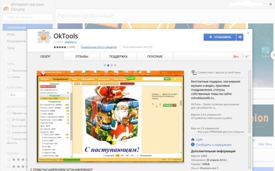 скачать музыку с Одноклассников через программу