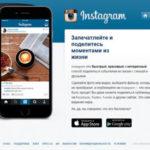 Войти в Instagram на мою страницу