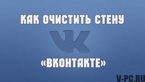 Как удалить все записи со стены Вконтакте?