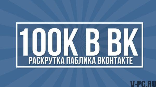 Раскрутить группу Вконтакте