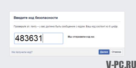 як змінити пароль на фейсбук