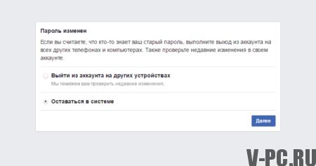 поменять пароль facebook