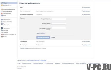 как менять пароль в фейсбуке