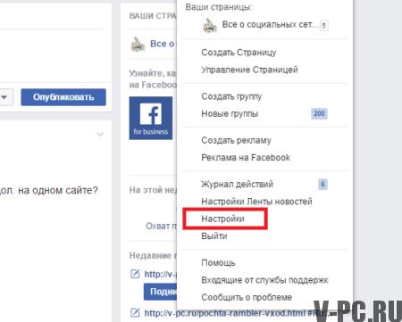 Как поменять пароль в фейсбуке