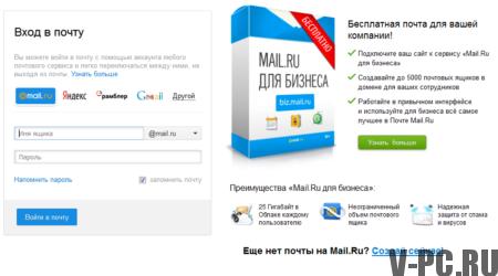 войти в мейл.ру на почту