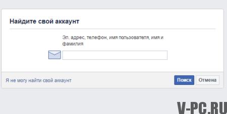 Не могу войти на страницу в фейсбук что делать