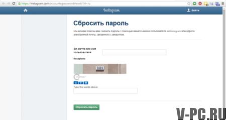 восстановить пароль в инстаграм через почту
