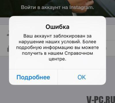 что делать если заблокировали страницу в Инстаграме