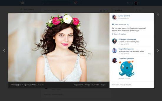 Как включить новый дизайн Вконтакте
