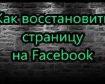 восстановить страницу фейсбук