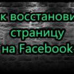 Как восстановить аккаунт Фейсбук?