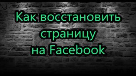 Как восстановить удаленную или заблокированную страницу на Facebook?