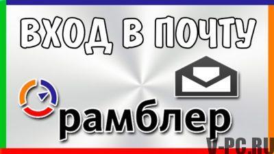 Рамблер почта — Вход в почтовый ящик