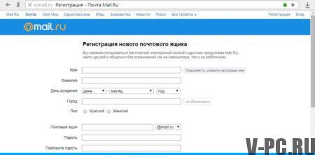 регистрация почтового ящика mail