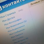 Как вернуть старую версию Вконтакте