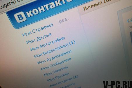 старая версия Вконтакте