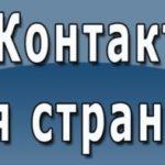 Моя страница ВКонтакте войти прямо сейчас