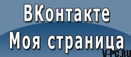 Моя страница Вконтакте – Вход на мою страницу