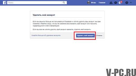 как удалить из фейсбука себя