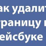 Как удалить страницу в Facebook навсегда