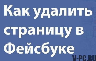 Как удалить страницу в Facebook? Подробная инструкция