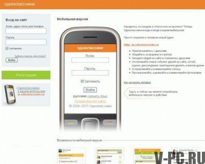 Одноклассники мобильная версия – вход