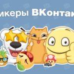 Стикеры Вконтакте бесплатно