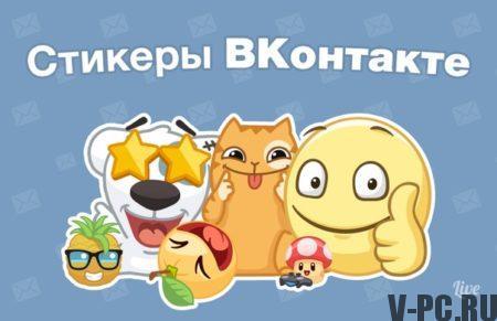 Стикеры Вконтакте где получить наборы?