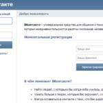 Вконтакте добро пожаловать! — социальная сеть