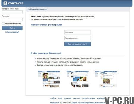 Вконтакте добро пожаловать! Вход на сайт VK
