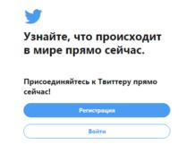 Регистрация в Твиттер на русском бесплатно