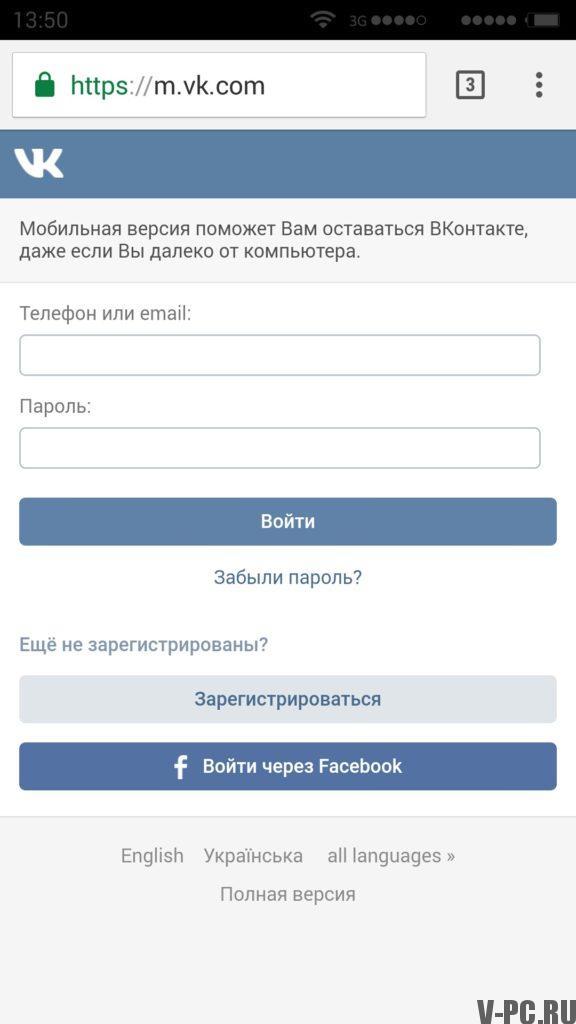 вконтакте вход мобильная версия