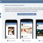 Как войти в Вконтакте