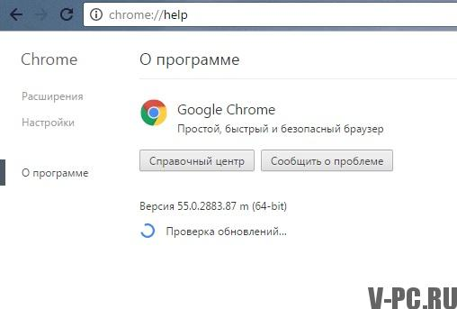 Обновление браузера Google Chrome