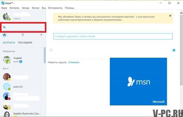 как добавить новый контакт в скайп