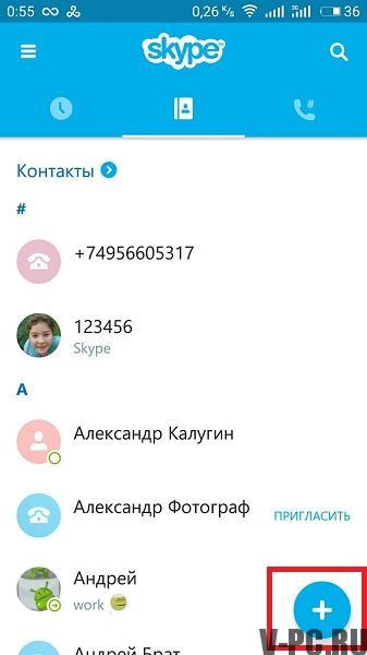 как добавить в скайп нового друга