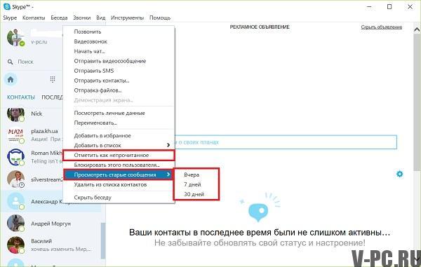 как найти сообщение в скайпе