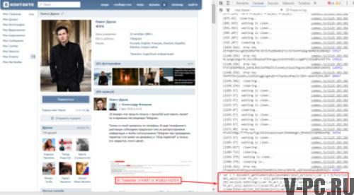 Очищаем стену Вконтакте