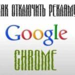 Как отключить рекламу в гугл хроме несколько способов