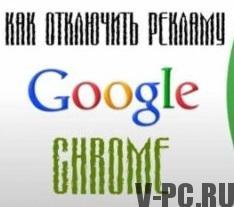 Как отключить рекламу в гугл хроме – несколько способов