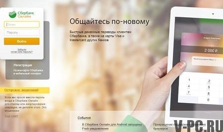 Сбербанк онлайн Украина войти