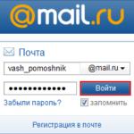 Mail.ru почта вход и регистрация нового ящика