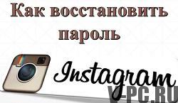 Как восстановить пароль от Instagram через почту или Facebook