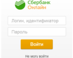 Вход в систему Cбербанк онлайн