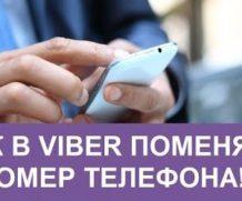 Как поменять номер телефона в Viber на другой?