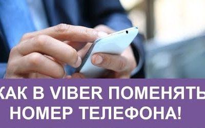 Как поменять номер телефона в Viber без потери данных?