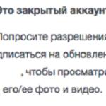Как смотреть закрытый профиль в Инстаграм, закрытие своего профиля
