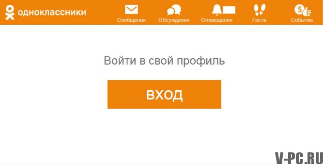 Войти в Одноклассники