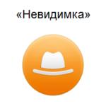 Статус невидимки в Одноклассниках? Как подключить?